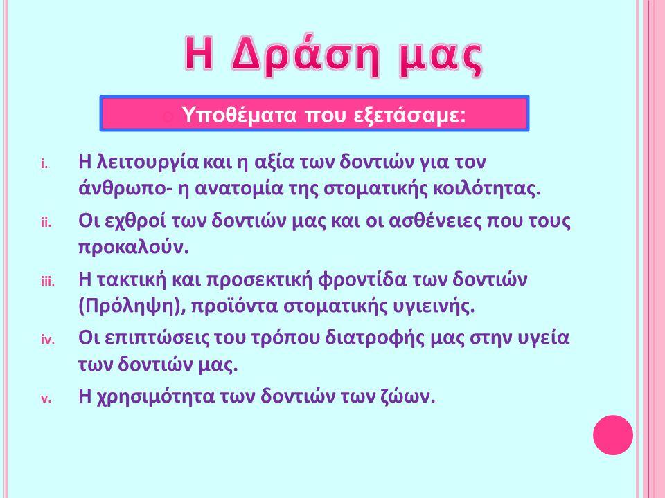 Όσο αφορά το Έντυπο από το Εκπαιδευτικό Υλικό Αγωγής και Στοματικής Υγείας, με τίτλο «Γερά Δόντια… Καλύτερη υγεία», της Ελληνικής Οδοντιατρικής Ομοσπονδίας, το οποίο δόθηκε για δεύτερη φορά στα παιδιά παρατηρήθηκε αλλαγή στη στάση και συμπεριφορά: στη συχνότητα βουρτσίσματος, κατά τη διάρκεια της ημέρας αλλά και της εβδομάδας στη διατροφή τους κατά το πρωινό, δεκατιανό και απογευματινό γεύμα και επιπλέον, όλα τα παιδιά επισκέφτηκαν τον οδοντίατρο (…κάποια για πρώτη φόρα και κάποια για επανέλεγχο).