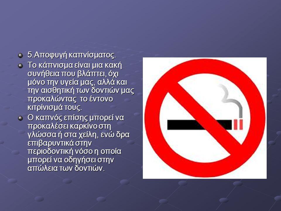 5.Αποφυγή καπνίσματος. Το κάπνισμα είναι μια κακή συνήθεια που βλάπτει, όχι μόνο την υγεία μας, αλλά και την αισθητική των δοντιών μας προκαλώντας το