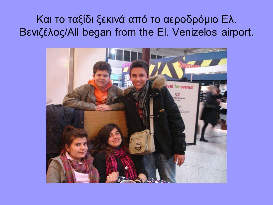 Kαι το ταξίδι ξεκινά από το αεροδρόμιο Ελ. Βενιζέλος/All began from the El. Venizelos airport.