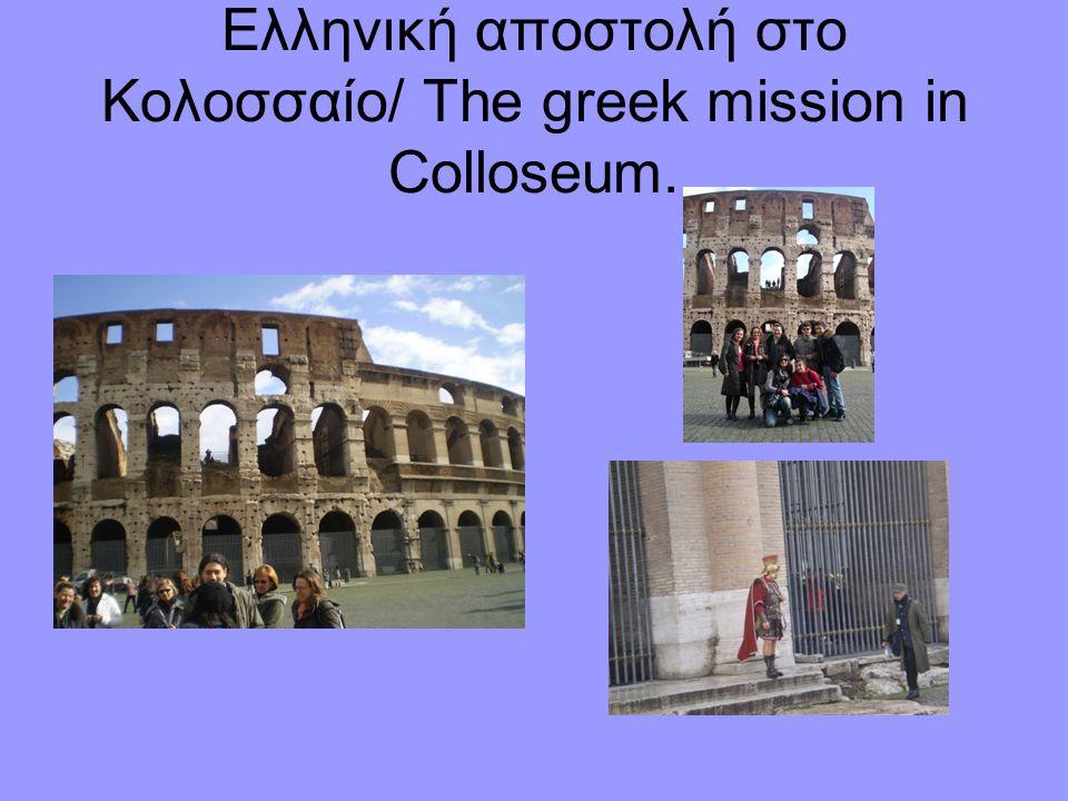 Ελληνική αποστολή στο Κολοσσαίο/ Τhe greek mission in Colloseum.