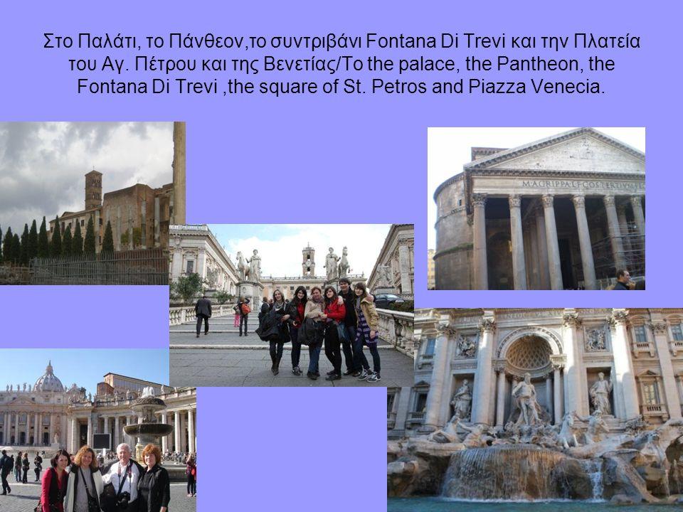 Στο Παλάτι, το Πάνθεον,το συντριβάνι Fontana Di Trevi και την Πλατεία του Αγ.