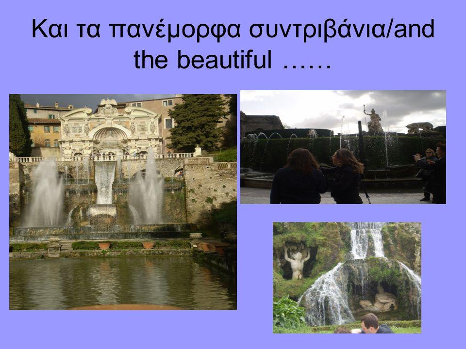 Και τα πανέμορφα συντριβάνια/and the beautiful ……