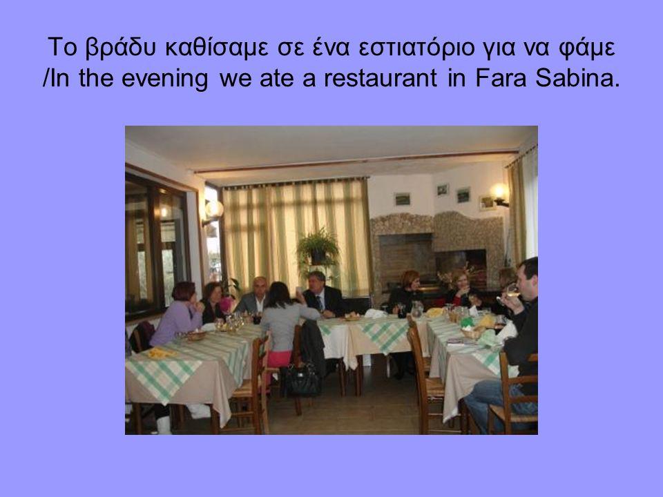 To βράδυ καθίσαμε σε ένα εστιατόριο για να φάμε /Ιn the evening we ate a restaurant in Fara Sabina.
