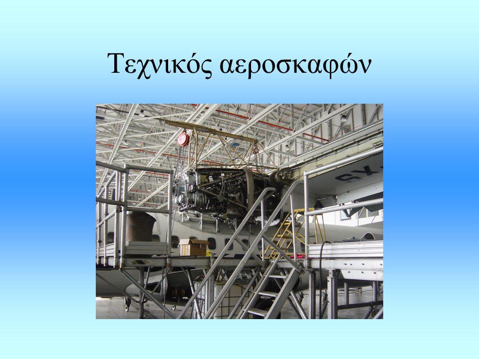 Τεχνικός αεροσκαφών