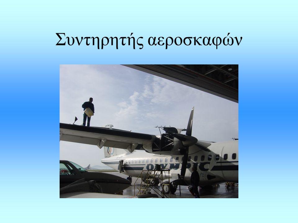 Συντηρητής αεροσκαφών