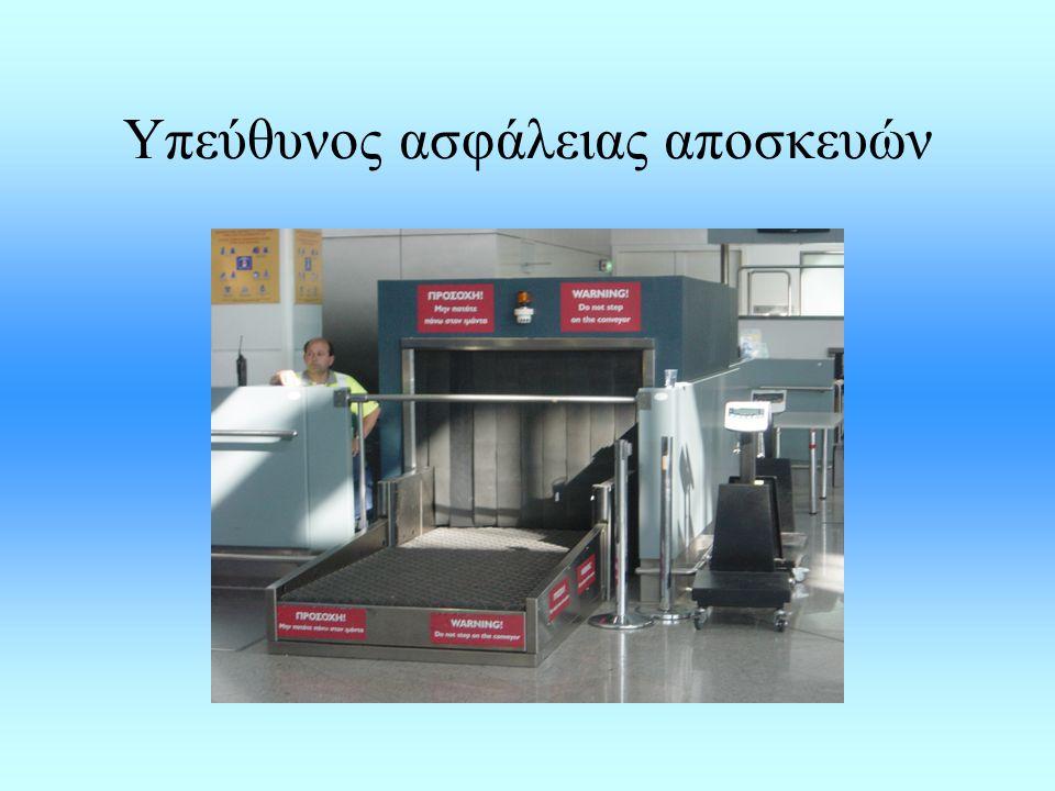 Χειριστής ανυψωτικών μηχανημάτων