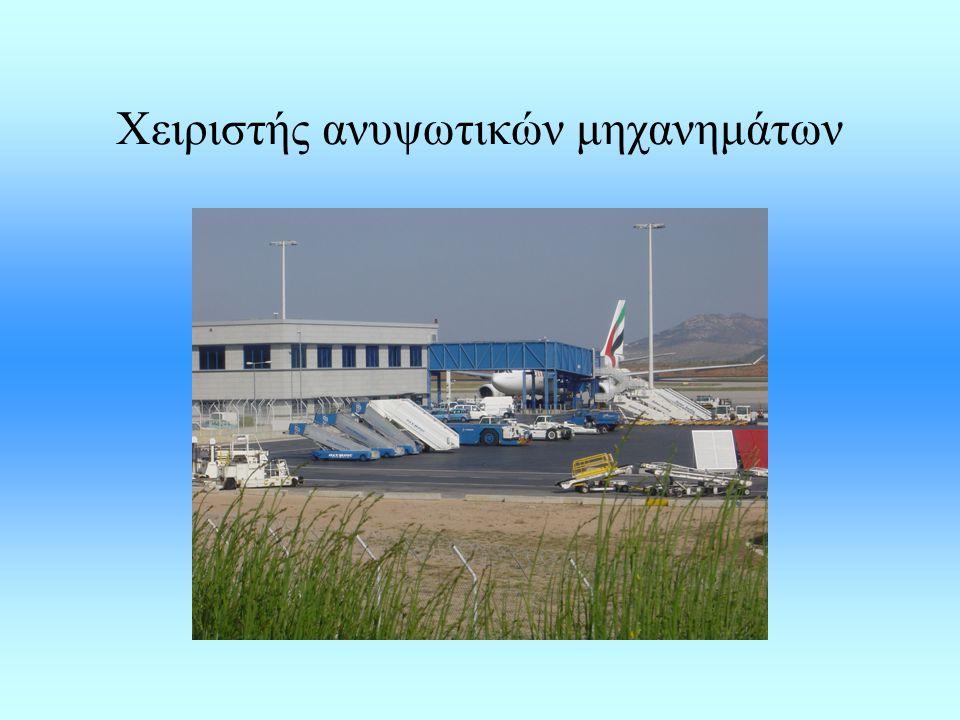 Υπάλληλος αεροπορικής εταιρίας