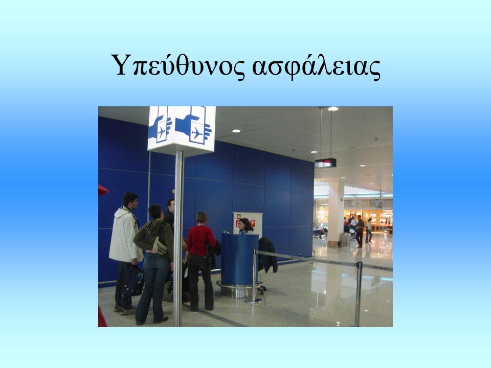 Υπάλληλος αεροδρομίου