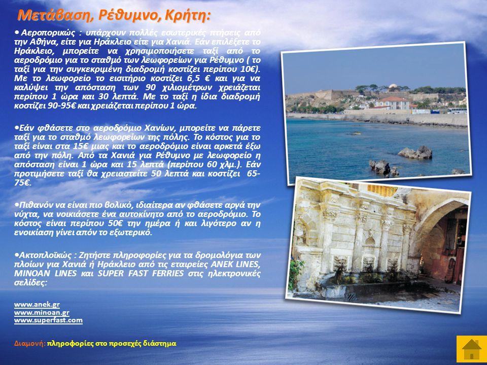 Μετάβαση, Ρέθυμνο, Κρήτη: Αεροπορικώς : υπάρχουν πολλές εσωτερικές πτήσεις από την Αθήνα, είτε για Ηράκλειο είτε για Χανιά. Εάν επιλέξετε το Ηράκλειο,