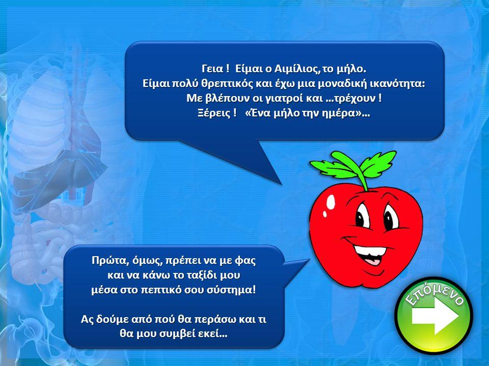 Γεια .Είμαι ο Αιμίλιος, το μήλο.