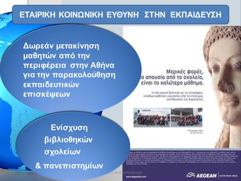 ΕΤΑΙΡΙΚΗ ΚΟΙΝΩΝΙΚΗ ΕΥΘΥΝΗ ΣΤHN EKΠΑΙΔΕΥΣΗ Δωρεάν μετακίνηση μαθητών από την περιφέρεια στην Αθήνα για την παρακολούθηση εκπαιδευτικών επισκέψεων Ενίσχ