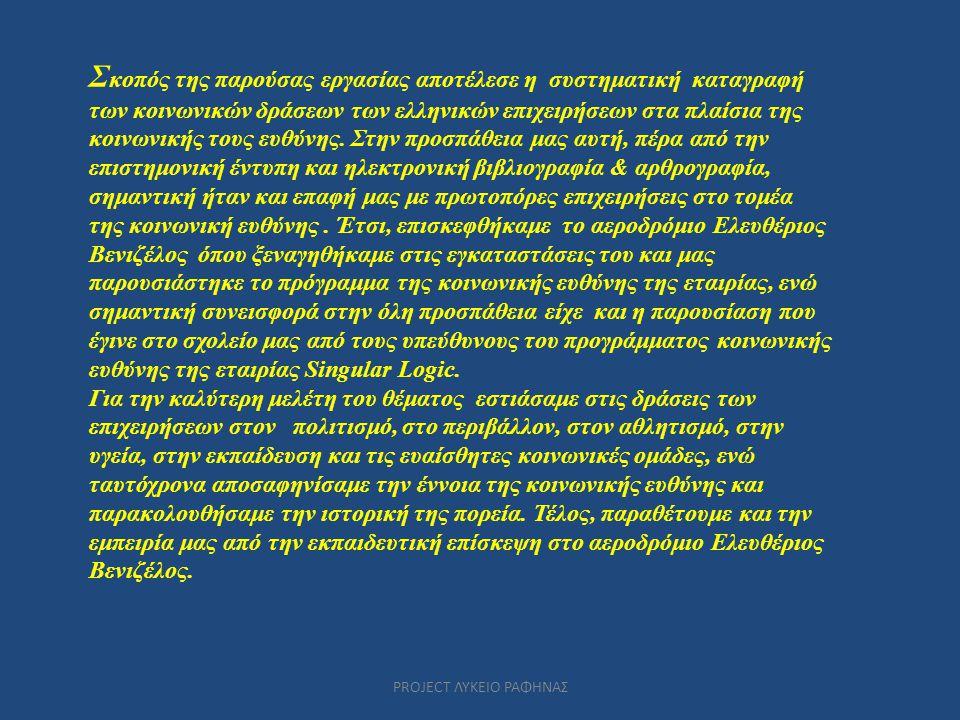 PROJECT ΛΥΚΕΙΟ ΡΑΦΗΝΑΣ Σ κοπός της παρούσας εργασίας αποτέλεσε η συστηματική καταγραφή των κοινωνικών δράσεων των ελληνικών επιχειρήσεων στα πλαίσια τ