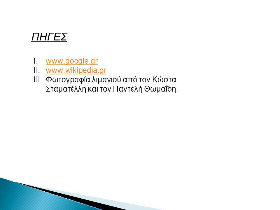 ΠΗΓΕΣ I.www.google.grwww.google.gr II.www.wikipedia.grwww.wikipedia.gr III.Φωτογραφία λιμανιού από τον Κώστα Σταματέλλη και τον Παντελή Θωμαΐδη.