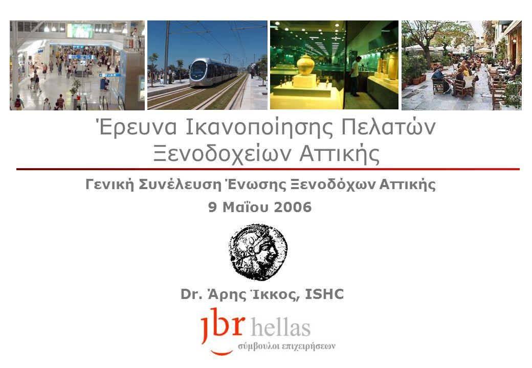 Dr. Άρης Ίκκος, ISHC Έρευνα Ικανοποίησης Πελατών Ξενοδοχείων Αττικής Γενική Συνέλευση Ένωσης Ξενοδόχων Αττικής 9 Μαΐου 2006
