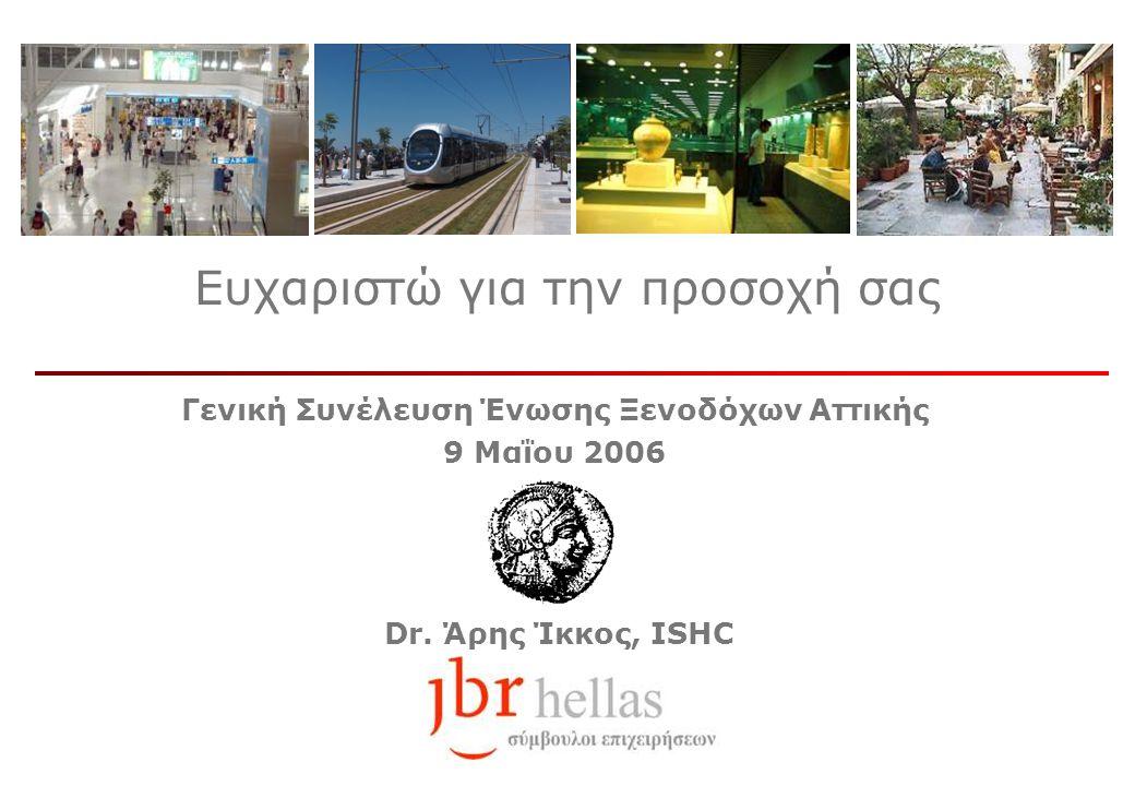 Dr. Άρης Ίκκος, ISHC Ευχαριστώ για την προσοχή σας Γενική Συνέλευση Ένωσης Ξενοδόχων Αττικής 9 Μαΐου 2006