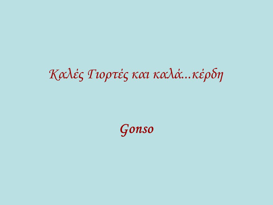Καλές Γιορτές και καλά...κέρδη Gonso