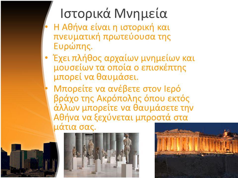 Ιστορικά Μνημεία Η Αθήνα είναι η ιστορική και πνευματική πρωτεύουσα της Ευρώπης.