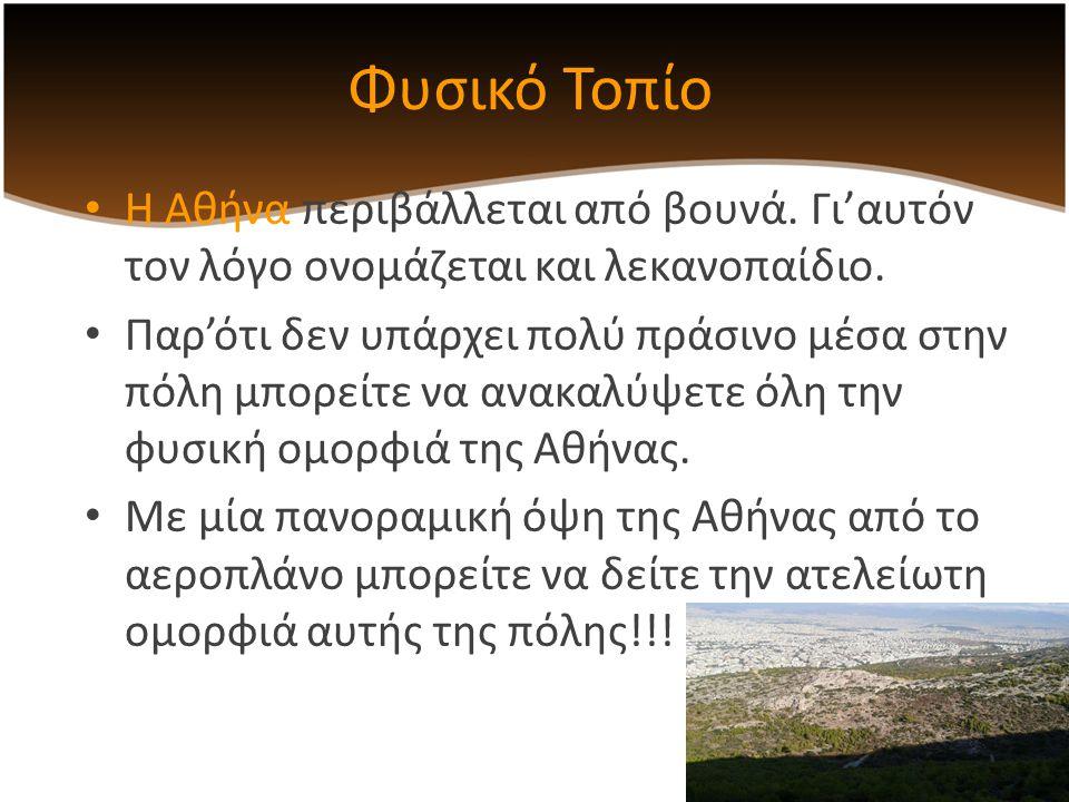Η Αθήνα περιβάλλεται από βουνά.Γι'αυτόν τον λόγο ονομάζεται και λεκανοπαίδιο.