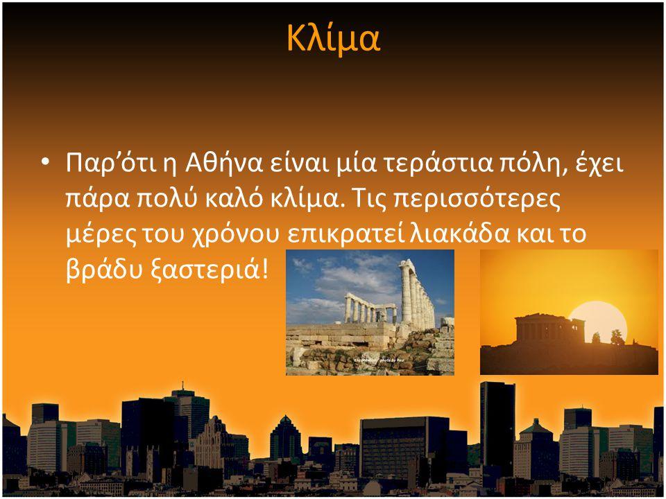 Παρ'ότι η Αθήνα είναι μία τεράστια πόλη, έχει πάρα πολύ καλό κλίμα.