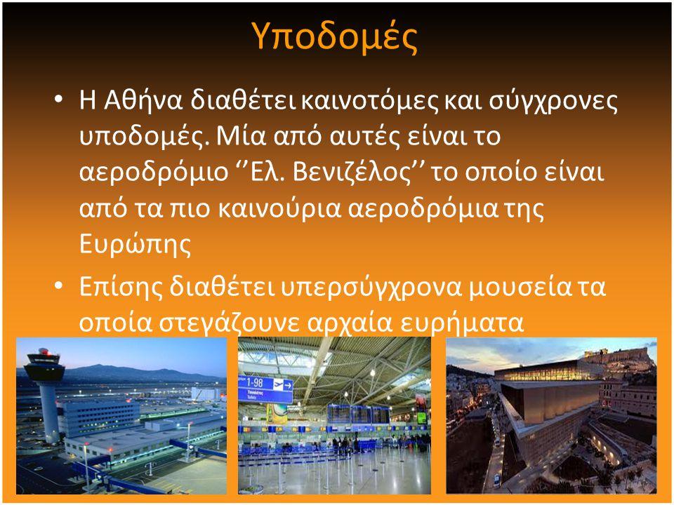 Η Αθήνα διαθέτει καινοτόμες και σύγχρονες υποδομές.