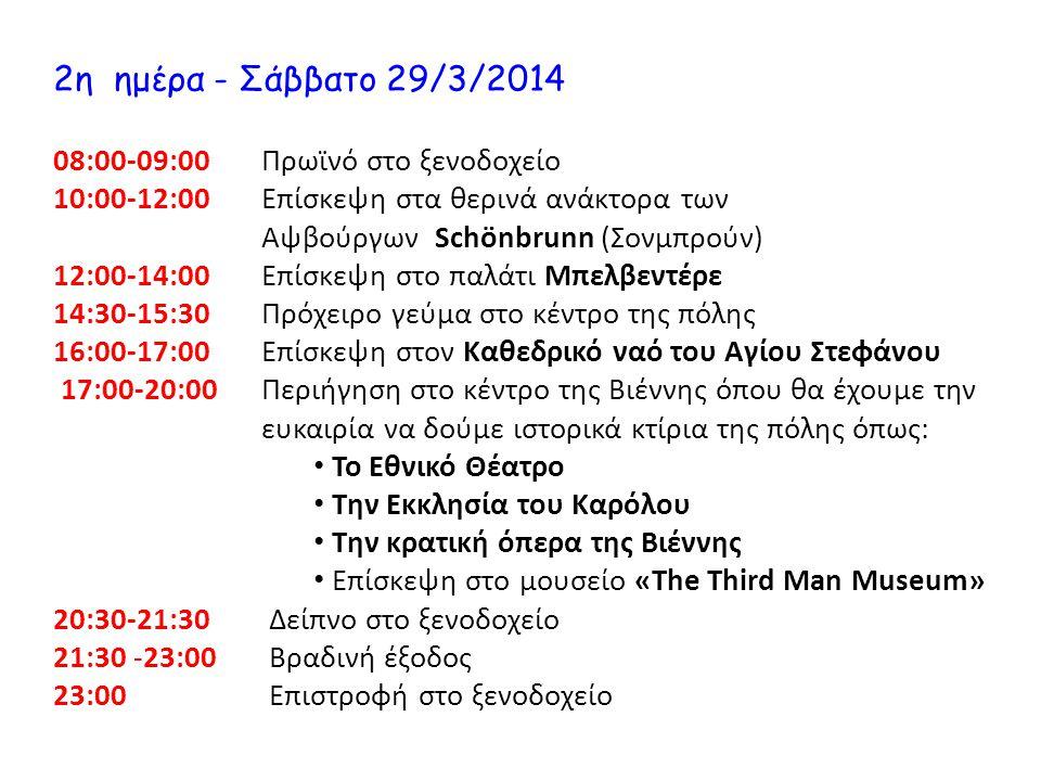 2η ημέρα - Σάββατο 29/3/2014 08:00-09:00Πρωϊνό στο ξενοδοχείο 10:00-12:00 Επίσκεψη στα θερινά ανάκτορα των Αψβούργων Schönbrunn (Σονμπρούν) 12:00-14:0