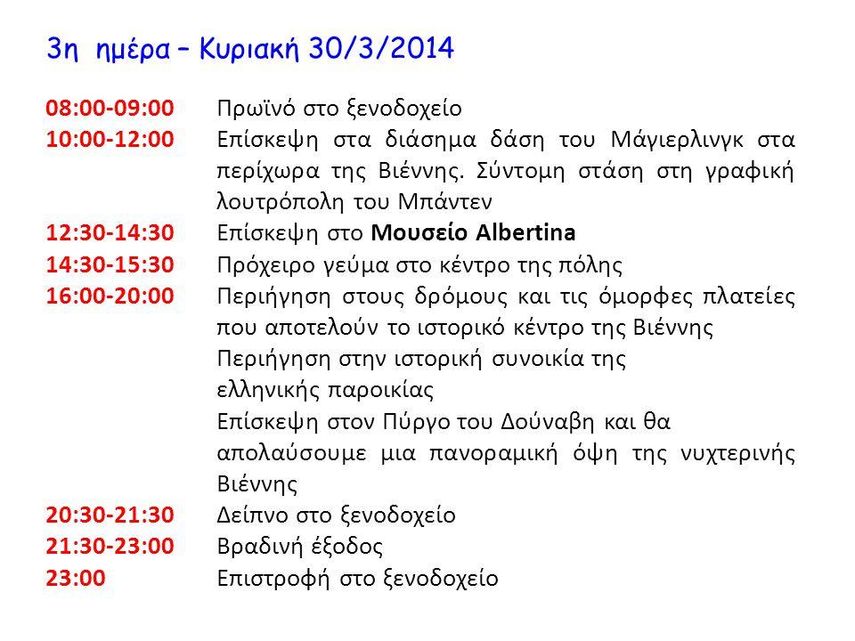 3η ημέρα – Κυριακή 30/3/2014 08:00-09:00 Πρωϊνό στο ξενοδοχείο 10:00-12:00 Επίσκεψη στα διάσημα δάση του Μάγιερλινγκ στα περίχωρα της Βιέννης. Σύντομη
