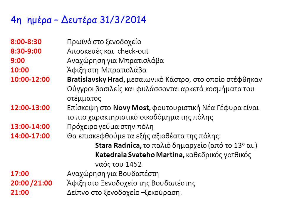 4η ημέρα – Δευτέρα 31/3/2014 8:00-8:30 Πρωϊνό στο ξενοδοχείο 8:30-9:00 Αποσκευές και check-out 9:00 Αναχώρηση για Μπρατισλάβα 10:00 Άφιξη στη Μπρατισλ