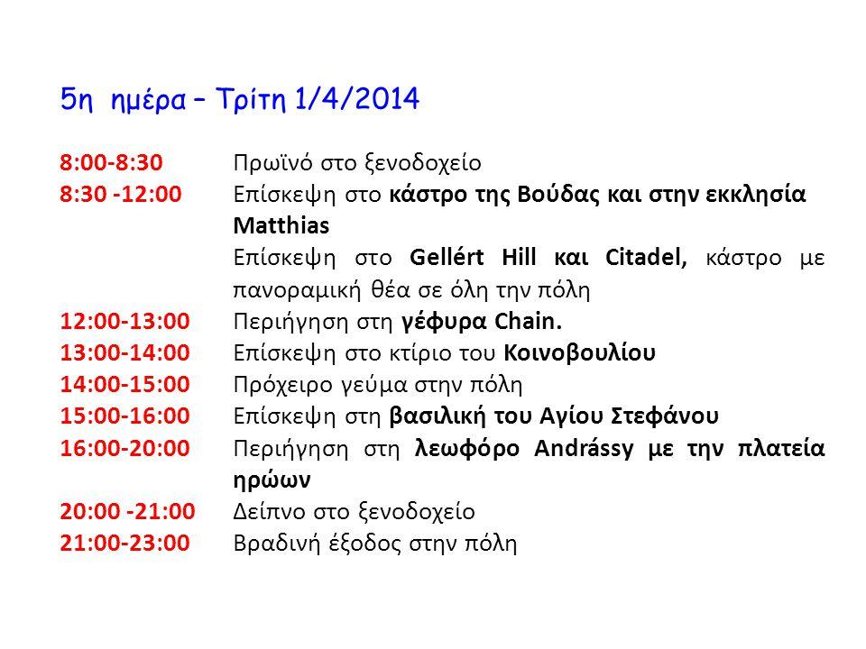 5η ημέρα – Τρίτη 1/4/2014 8:00-8:30 Πρωϊνό στο ξενοδοχείο 8:30 -12:00 Επίσκεψη στο κάστρο της Βούδας και στην εκκλησία Matthias Επίσκεψη στο Gellért H