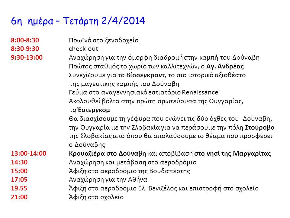 6η ημέρα – Τετάρτη 2/4/2014 8:00-8:30 Πρωϊνό στο ξενοδοχείο 8:30-9:30 check-out 9:30-13:00 Αναχώρηση για την όμορφη διαδρομή στην καμπή του Δούναβη Πρ
