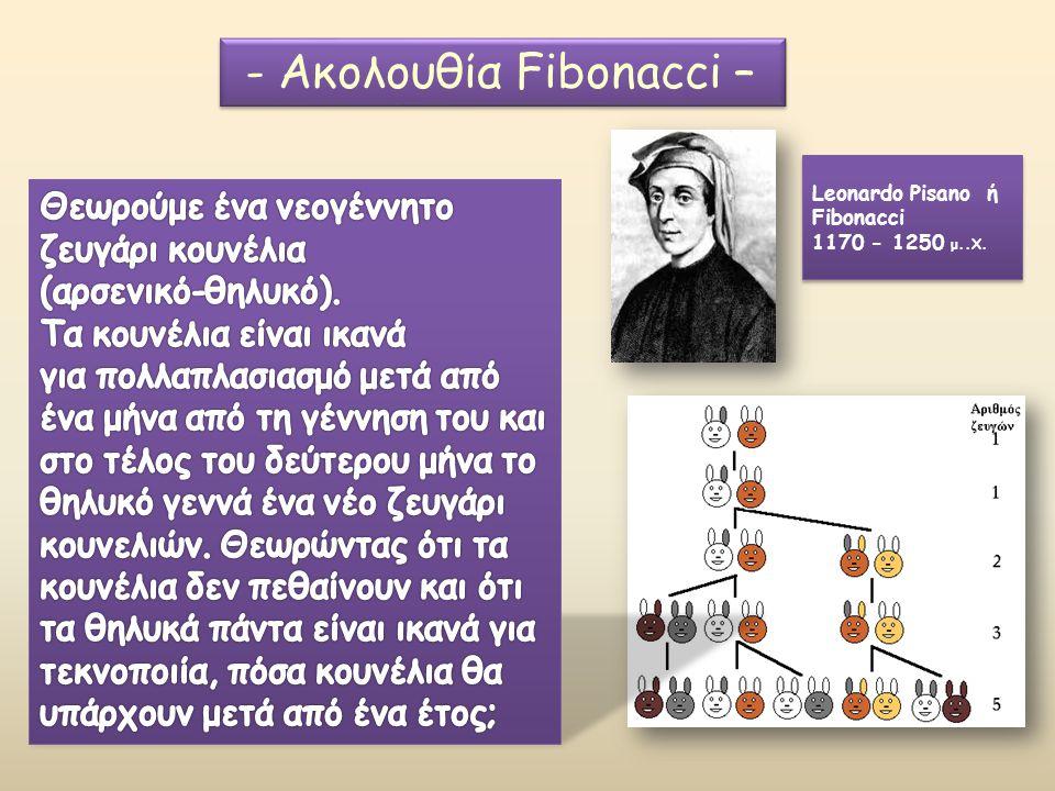 Leonardo Pisano ή Fibonacci 1170 - 1250 μ..Χ.Leonardo Pisano ή Fibonacci 1170 - 1250 μ..Χ.