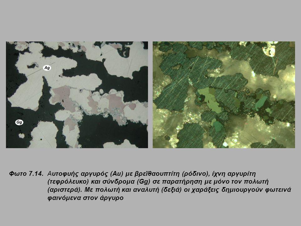 Φωτο 7.14. Αυτοφυής αργυρός (Au) με βρεϊθαουπτίτη (ρόδινο), ίχνη αργυρίτη (τεφρόλευκο) και σύνδρομα (Gg) σε παρατήρηση με μόνο τον πολωτή (αριστερά).