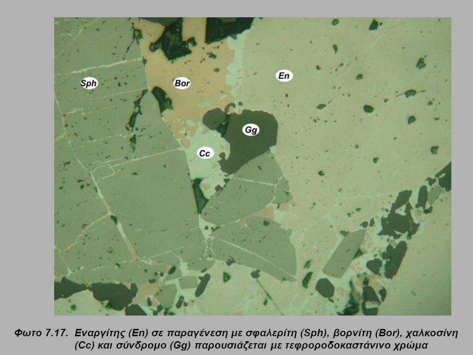 Φωτο 7.17.Εναργίτης (En) σε παραγένεση με σφαλερίτη (Sph), βορνίτη (Bor), χαλκοσίνη (Cc) και σύνδρομο (Gg) παρουσιάζεται με τεφροροδοκαστάνινο χρώμα