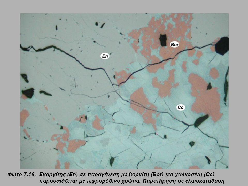 Ε Φωτο 7.18.Εναργίτης (En) σε παραγένεση με βορνίτη (Bor) και χαλκοσίνη (Cc) παρουσιάζεται με τεφρορόδινο χρώμα. Παρατήρηση σε ελαιοκατάδυση
