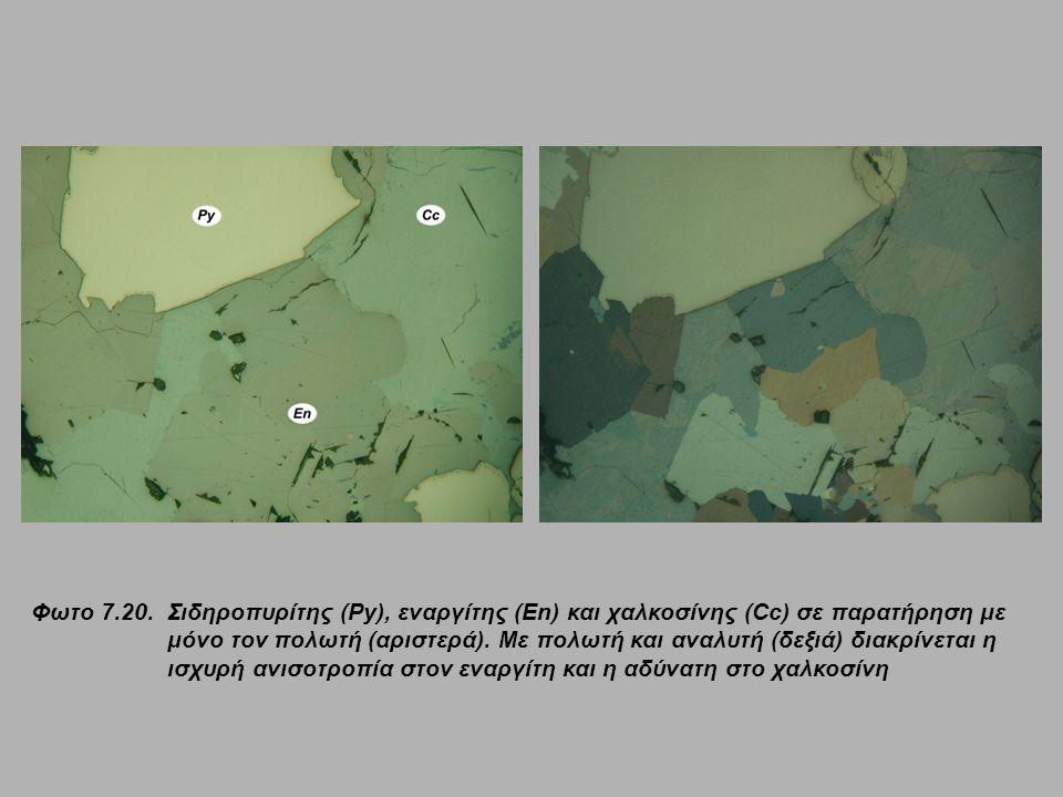Φωτο 7.20. Σιδηροπυρίτης (Py), εναργίτης (En) και χαλκοσίνης (Cc) σε παρατήρηση με μόνο τον πολωτή (αριστερά). Με πολωτή και αναλυτή (δεξιά) διακρίνετ