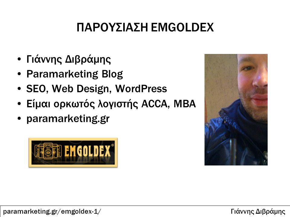 ΠΑΡΟΥΣΙΑΣΗ EMGOLDEX Γιάννης Διβράμης Paramarketing Blog SEO, Web Design, WordPress Είμαι ορκωτός λογιστής ACCA, MBA paramarketing.gr paramarketing.gr/