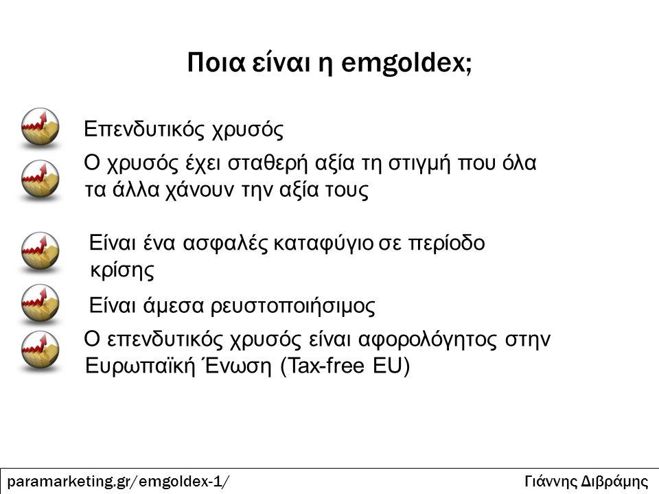 Ποια είναι η emgoldex; paramarketing.gr/emgoldex-1/ Γιάννης Διβράμης Επενδυτικός χρυσός Ο χρυσός έχει σταθερή αξία τη στιγμή που όλα τα άλλα χάνουν τη