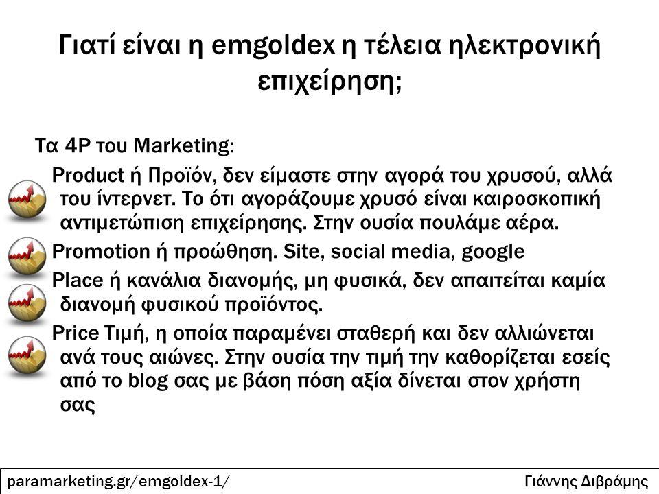 Πως μπορώ να βγάλω λεφτά από την emgoldex μέσω ίντερνετ; paramarketing.gr/emgoldex-1/ Γιάννης Διβράμης Κύριος Πίνακας Επενδύετε 540€, Αγοράζετε ομολογίες 3.500€ με βάση το χρυσό.