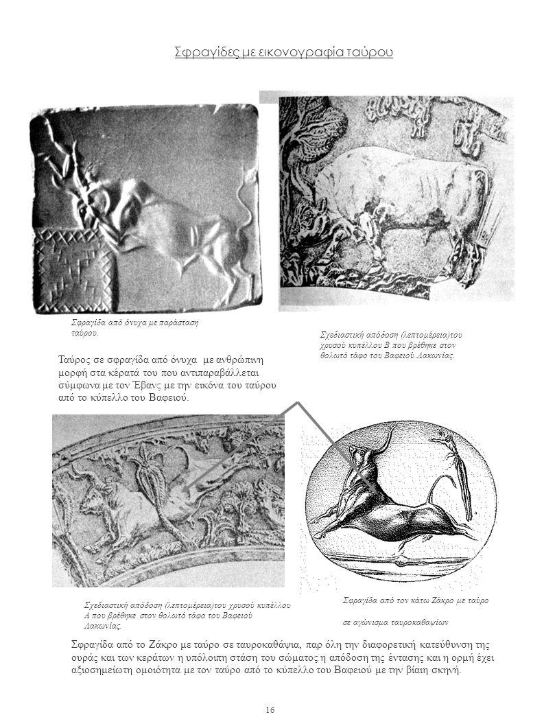 Ταύρος σε σφραγίδα από όνυχα με ανθρώπινη μορφή στα κέρατά του που αντιπαραβάλλεται σύμφωνα με τον Έβανς με την εικόνα του ταύρου από το κύπελλο του Βαφειού.