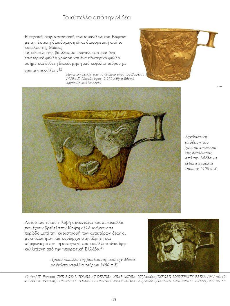 Χρυσό κύπελλο της βασίλισσας από την Μιδέα με ένθετα κεφάλια ταύρων 1400 π.Χ.