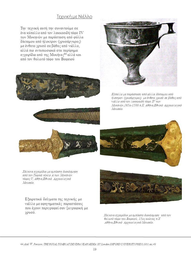 Κύπελλο με παράσταση από φύλλα δίκταμου από ήλεκτρον (χρυσάργυρος) με ένθετο χρυσό σε βάθος από νιέλλο από τον λακκοειδή τάφο IV των Μυκηνών,165ο-1500 π.Χ.