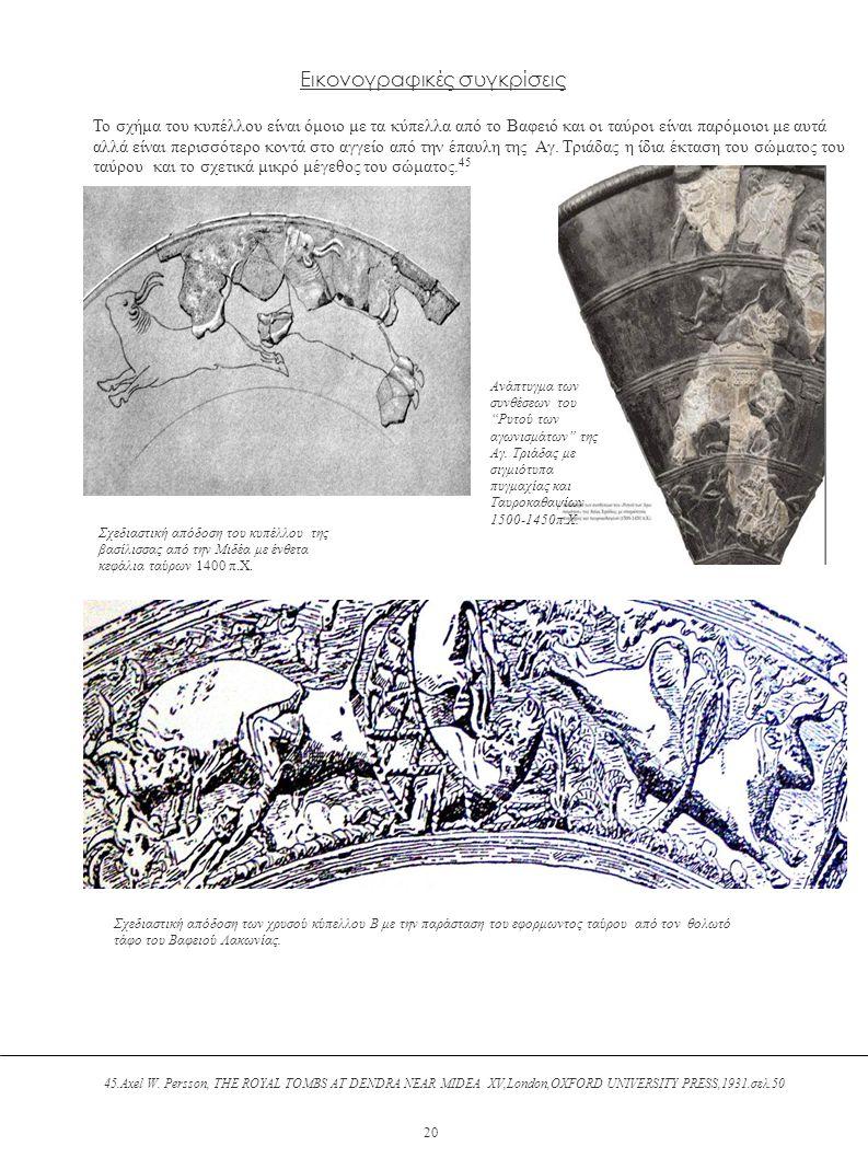Σχεδιαστική απόδοση του κυπέλλου της βασίλισσας από την Μιδέα με ένθετα κεφάλια ταύρων 1400 π.Χ.