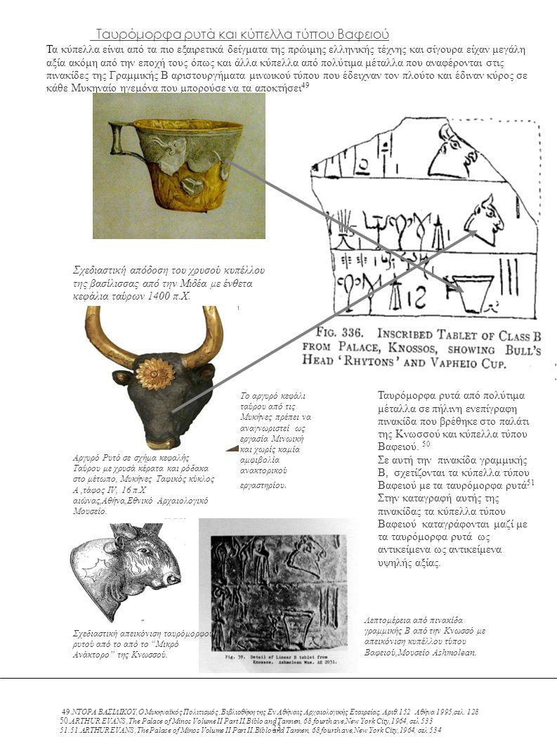 Τα κύπελλα είναι από τα πιο εξαιρετικά δείγματα της πρώιμης ελληνικής τέχνης και σίγουρα είχαν μεγάλη αξία ακόμη από την εποχή τους όπως και άλλα κύπελλα από πολύτιμα μέταλλα που αναφέρονται στις πινακίδες της Γραμμικής Β αριστουργήματα μινωικού τύπου που έδειχναν τον πλούτο και έδιναν κύρος σε κάθε Μυκηναίο ηγεμόνα που μπορούσε να τα αποκτήσει 49 Ταυρόμορφα ρυτά από πολύτιμα μέταλλα σε πήλινη ενεπίγραφη πινακίδα που βρέθηκε στο παλάτι της Κνωσσού και κύπελλα τύπου Βαφειού.