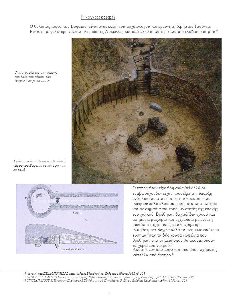 Ο θολωτός τάφος του Βαφειού είναι ανασκαφή του αρχαιολόγου και ερευνητή Χρήστου Τσούντα.