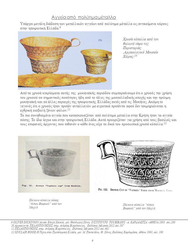 Υπάρχει μεγάλη διάδοση των μεταλλικών αγγείων από πολύτιμα μέταλλα ως αντικείμενα κύρους στην ηπειρωτική Ελλάδα.