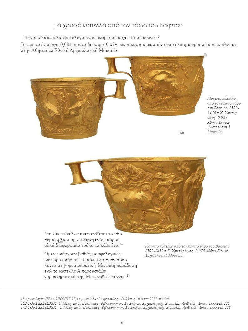 Μόνωτο κύπελλο από το θολωτό τάφο του Βαφειού 1500-1450 π.Χ.