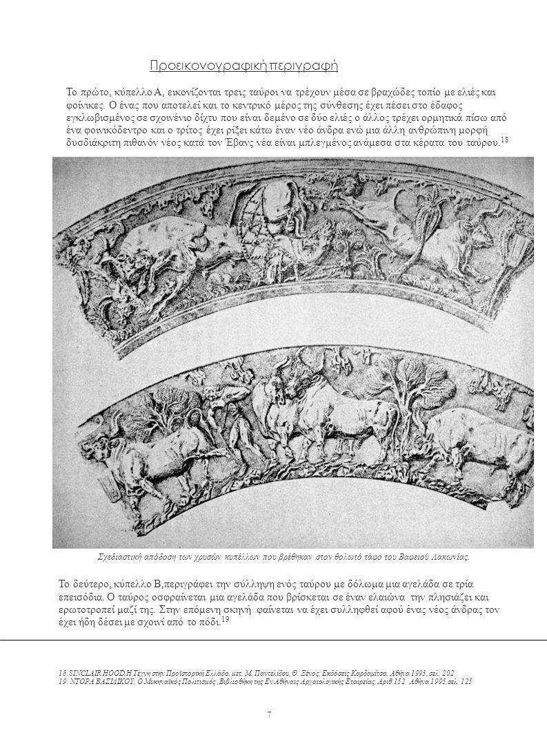 Το πρώτο, κύπελλο Α, εικονίζονται τρεις ταύροι να τρέχουν μέσα σε βραχώδες τοπίο με ελιές και φοίνικες.