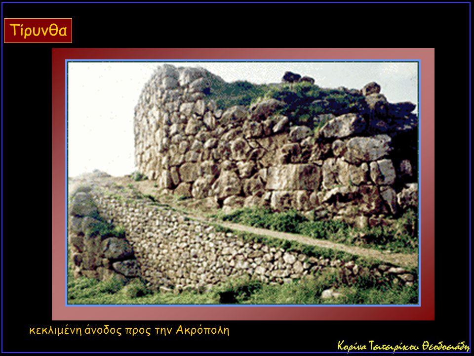 κεκλιμένη άνοδος προς την Ακρόπολη Τίρυνθα