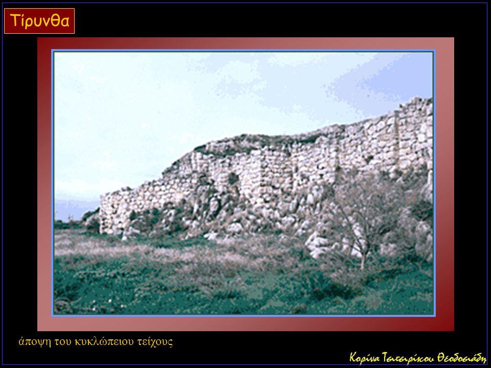 άποψη του κυκλώπειου τείχους Τίρυνθα