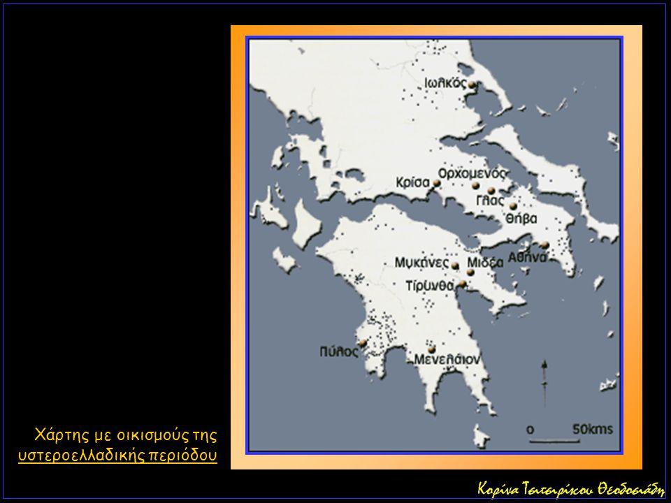 Χάρτης με οικισμούς της υστεροελλαδικής περιόδου
