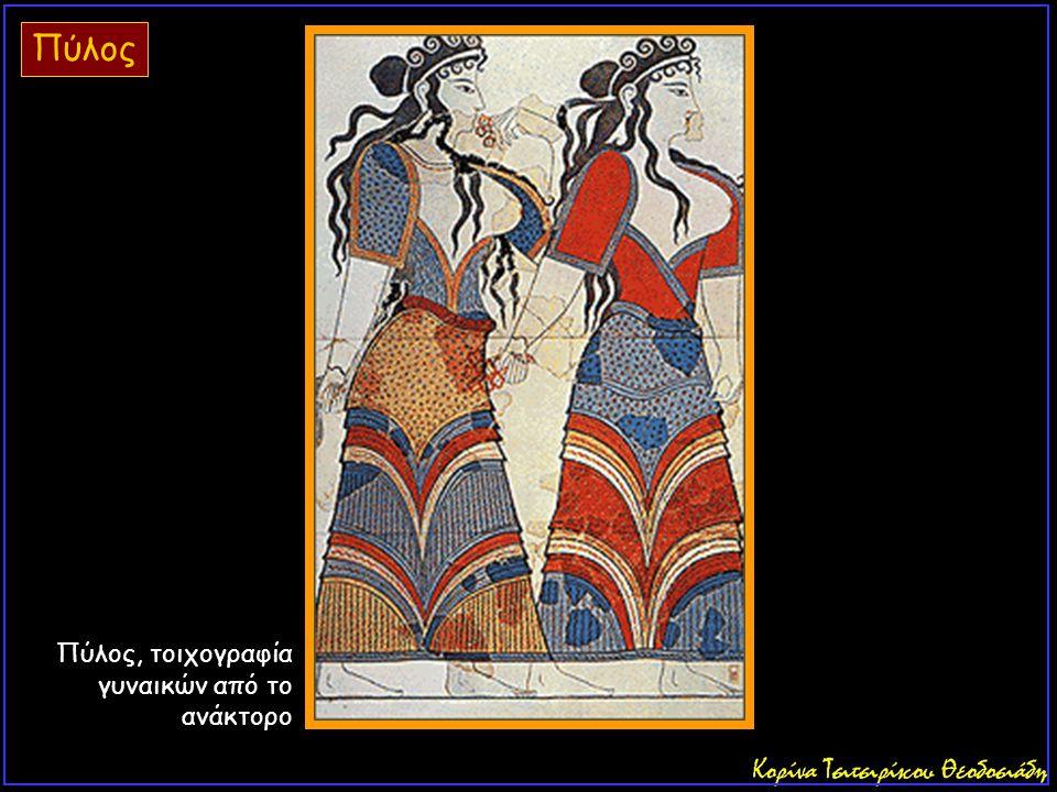 Πύλος, τοιχογραφία γυναικών από το ανάκτορο Πύλος